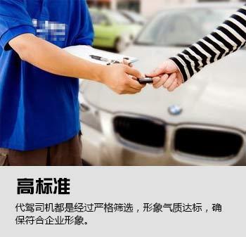 高标准,代驾司机都是经过严格筛选,形象气质达标,确保符合企业形象。